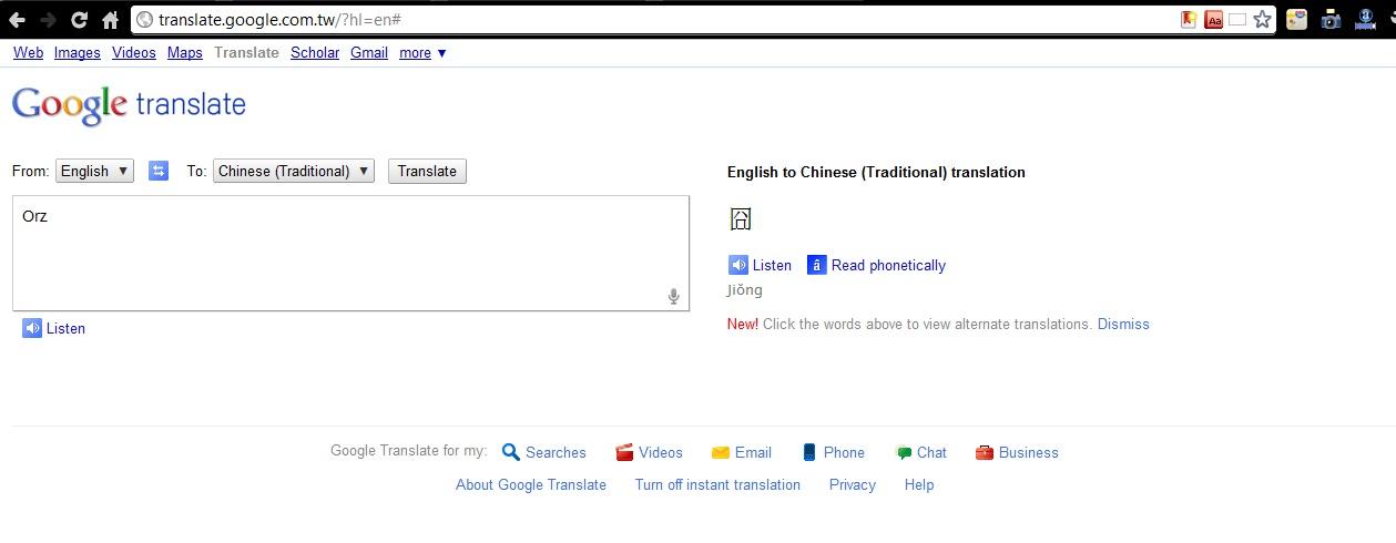 Google-Orz