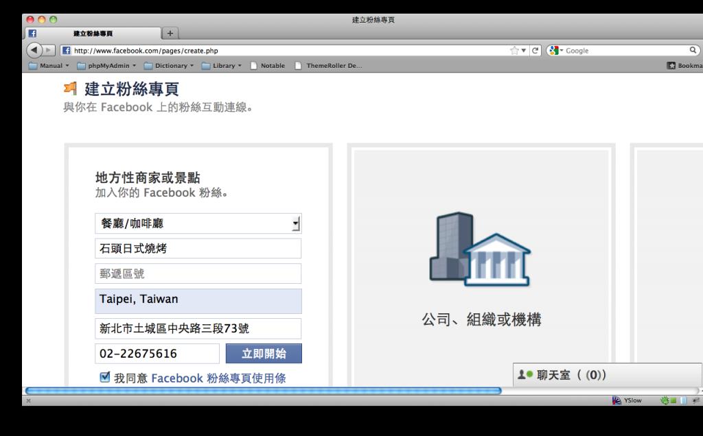 Step3: 輸入餐廳基本資料