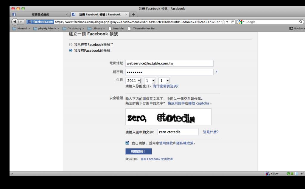Step4: 建立一個 Facebook 帳號