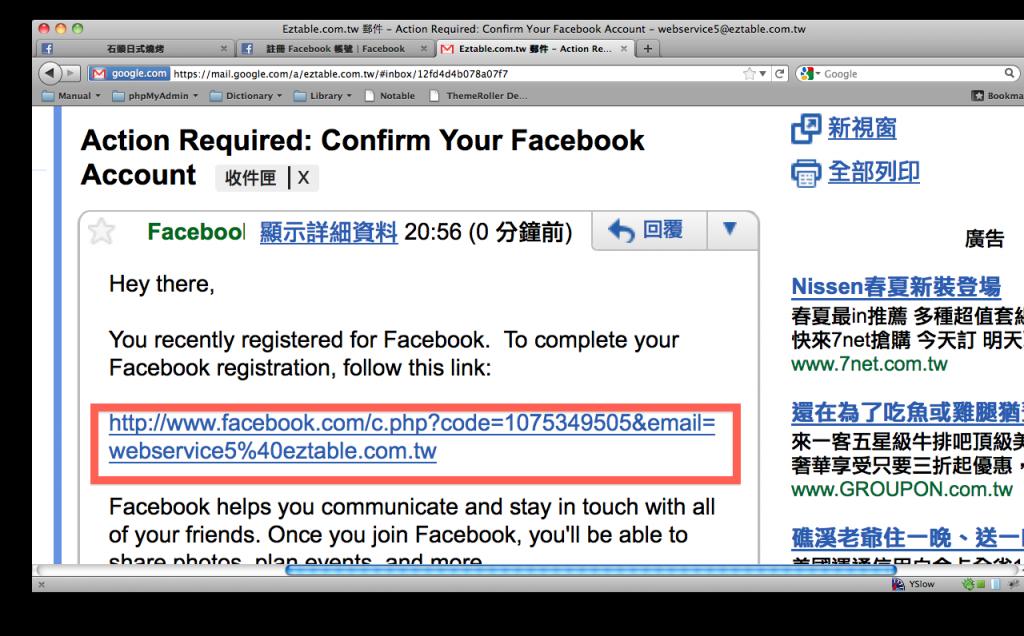 Step5: 點擊 Email 中的連結完成註冊