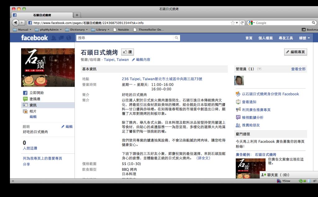 儲存資料,點選粉絲頁左邊的資訊選單,就可以看到完整的餐廳資料了