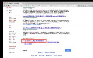 利用 google 快訊訂閱餐廳相關訊息