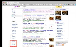 利用 yahoo 搜尋指定日期區間的部落格 (blog)
