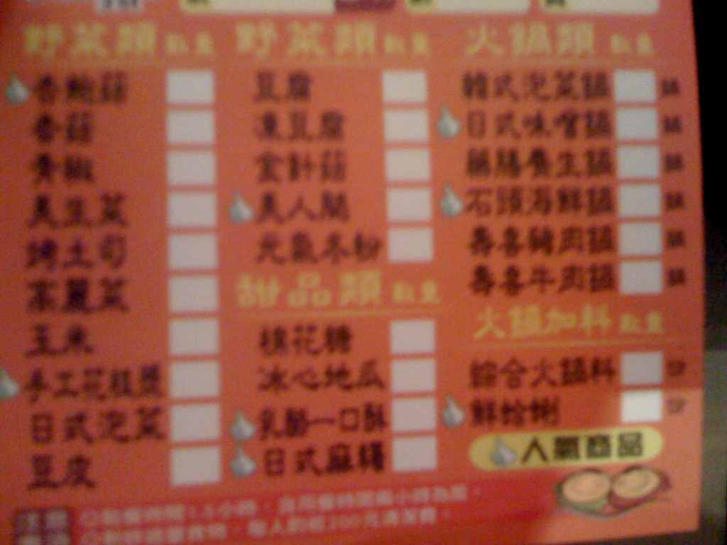 石頭日式燒肉日式料理2