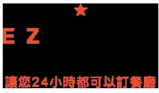 eztable_logo
