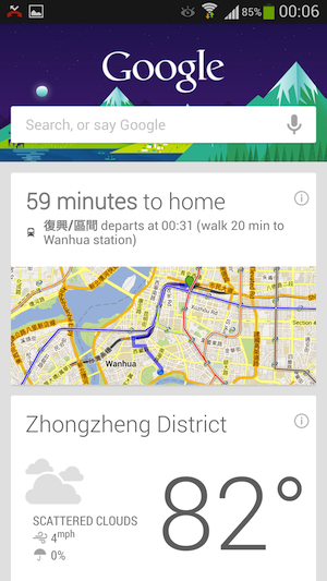 google_now_sample2