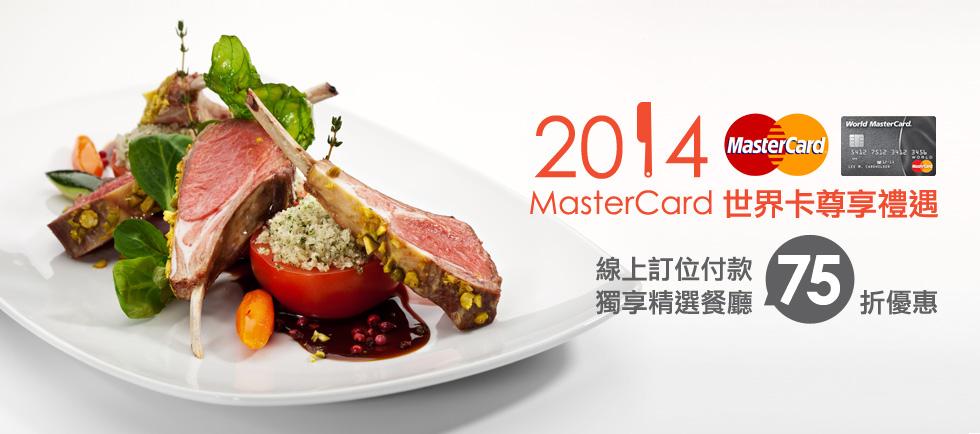 2014masterCard_980x434